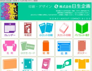 埼玉県さいたま市 印刷 価格表   株式会社 日生企画.png