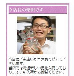 柴田大智.png