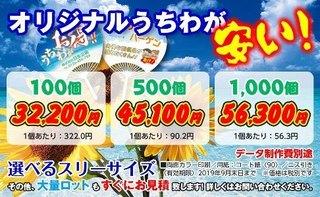 uchiwa_topban_190514.jpg